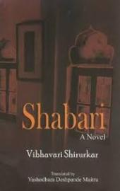 Shabari: A Novel