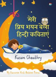 My Favourite Hindi Bedtime Poems